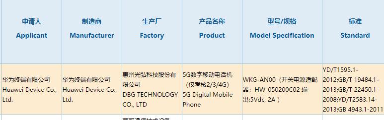 华为5G新机入网:配备10W充电器