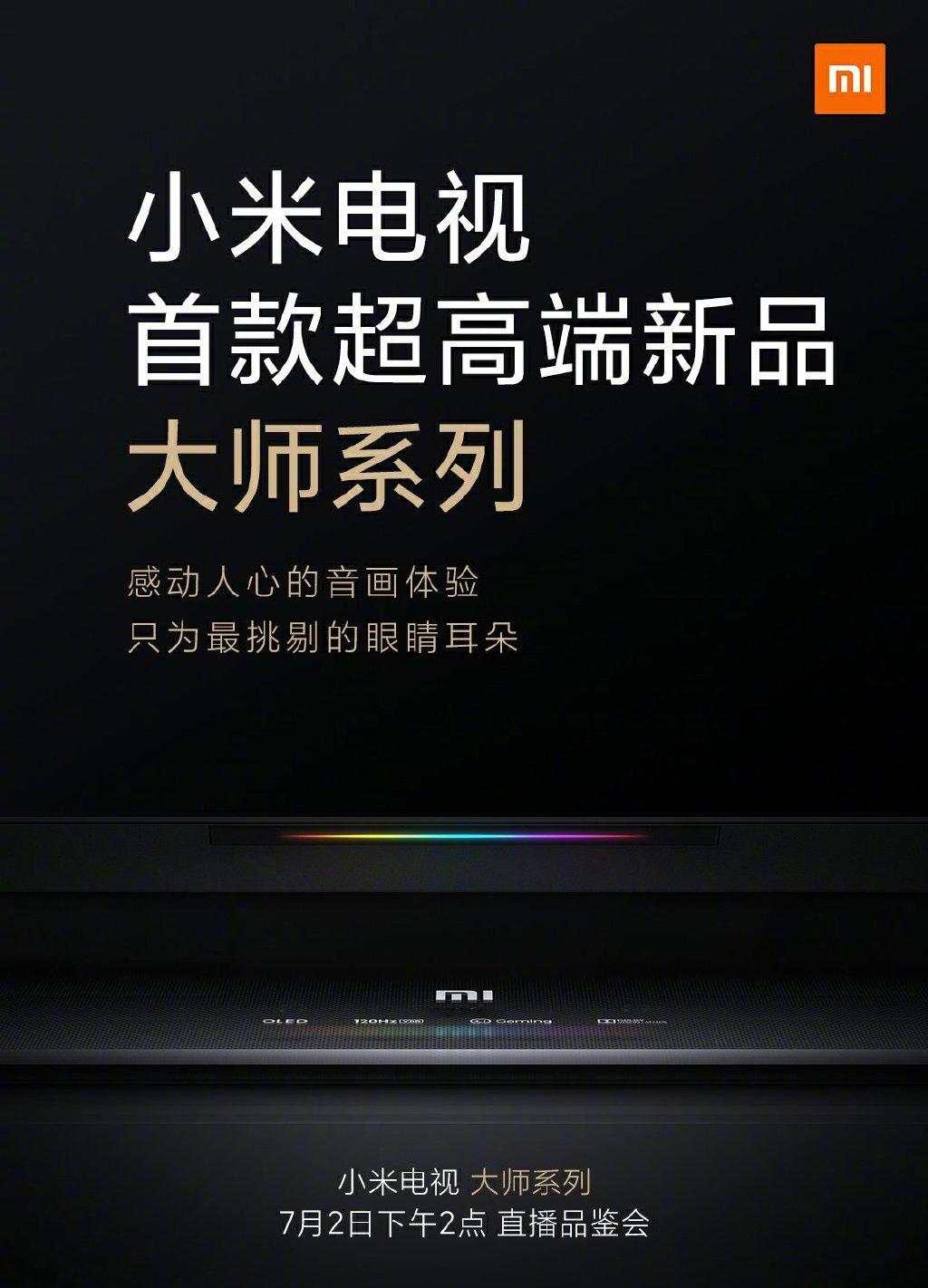 小米全新系列官宣:首款超高端新品