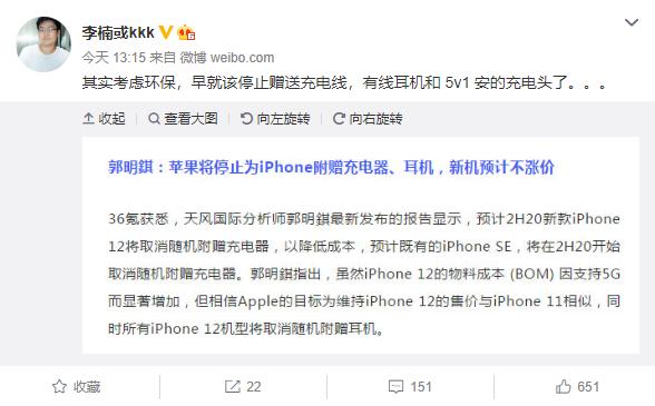 iPhone 12不再标配充电器 李楠神点评