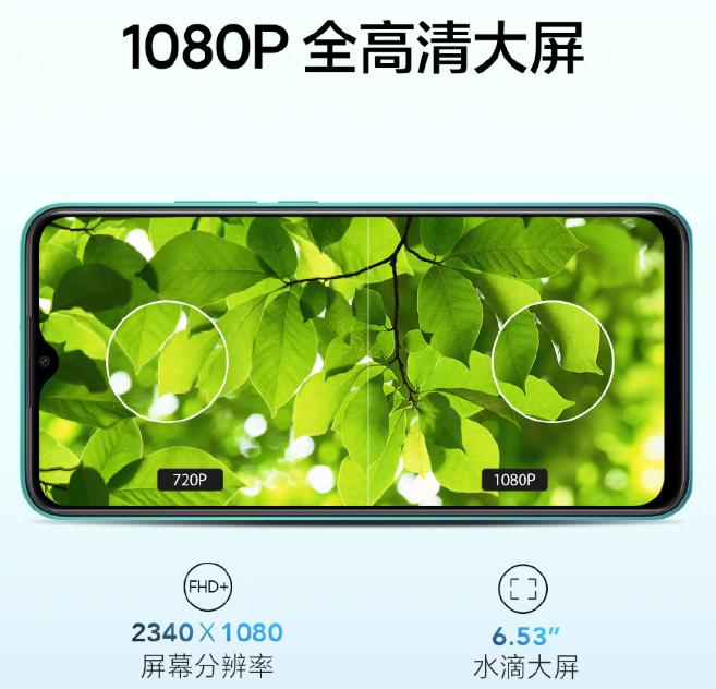 大电池加持 Redmi 9正式开售:799元起