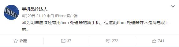 曝華為P50無緣麒麟5nm芯片!