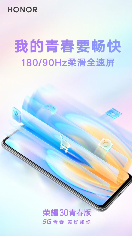 荣耀官方爆料:新机搭载90Hz LCD屏