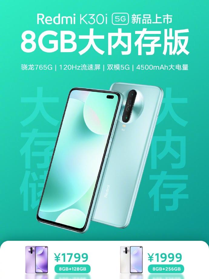 小米新5G手機上架 8+256G定價1999元