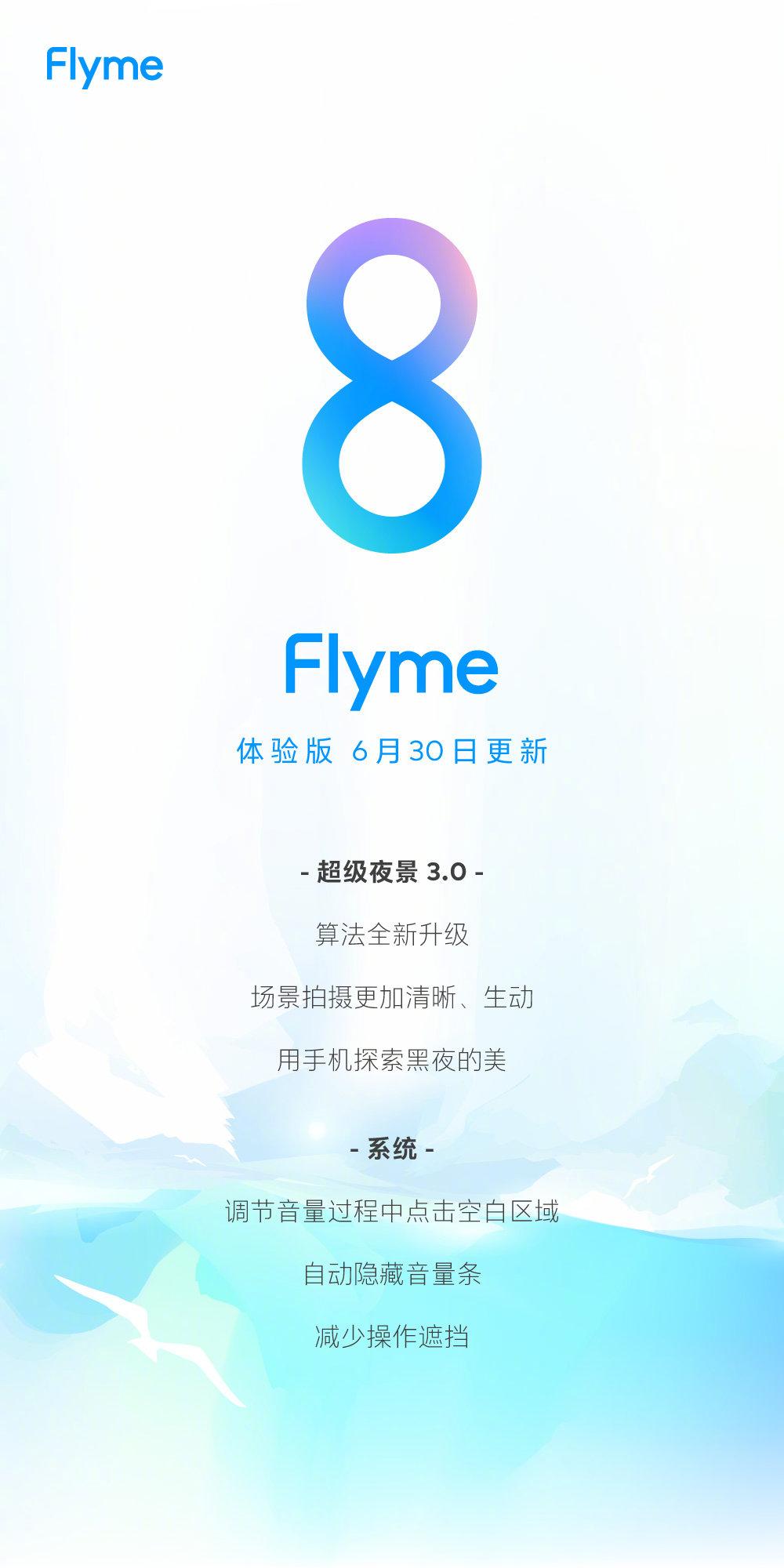 魅族Flyme 8体验版更新:超级夜景3.0来了