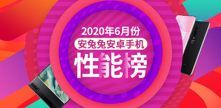 分分6合发布:2020年6月Android手机性能榜
