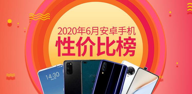 安兔兔发布:6月Android手机性价比榜