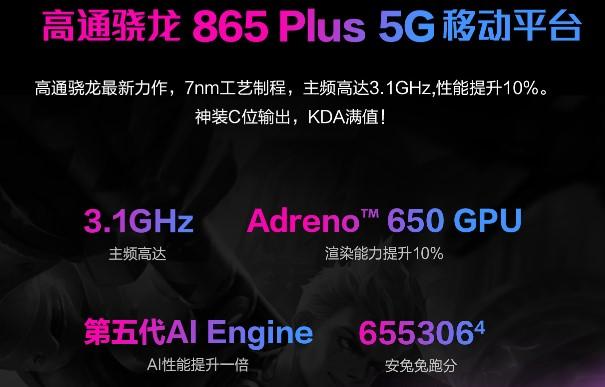 3999元起 ROG游戏手机3发布 骁龙865 Plus+16GB内存