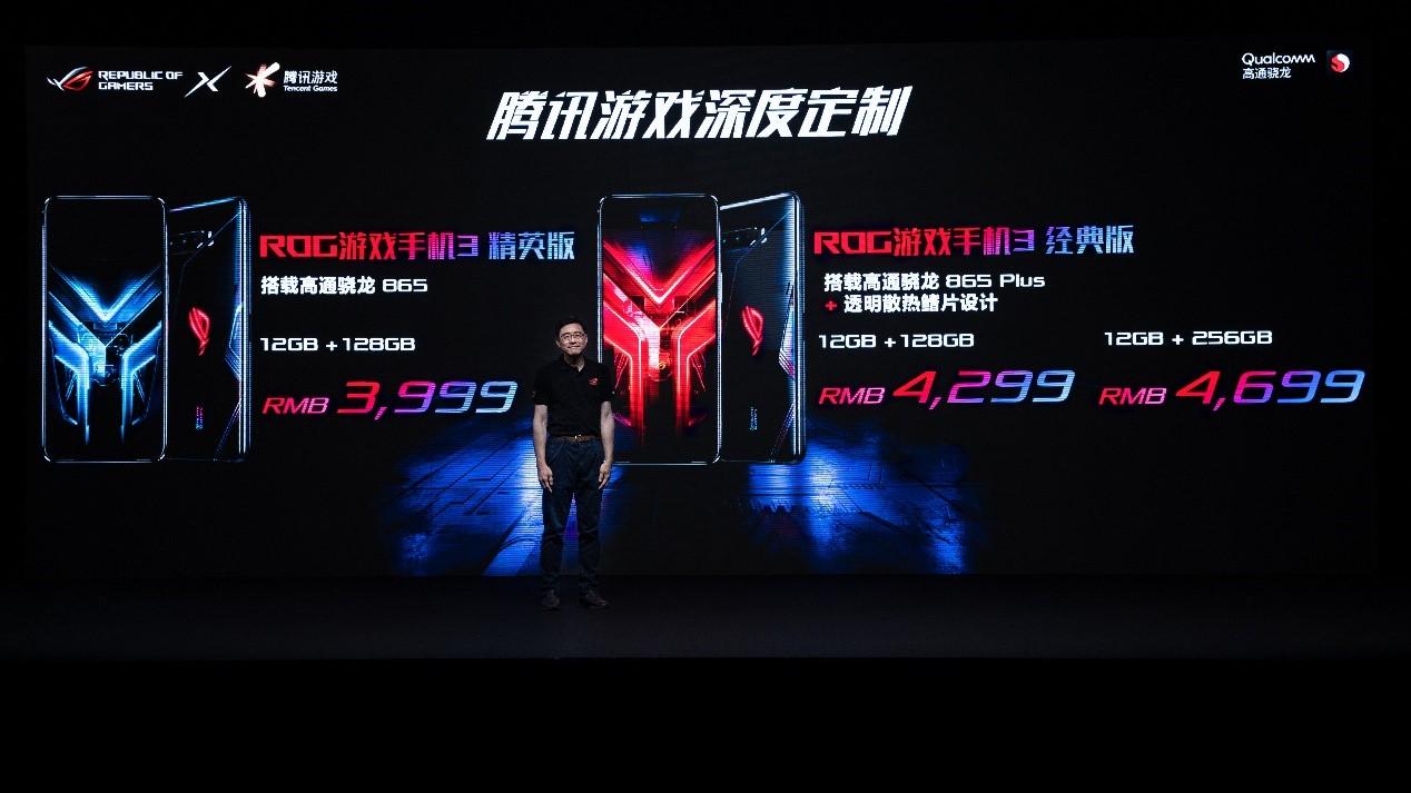 騰訊游戲深度定制 ROG游戲手機3天生高能釋放