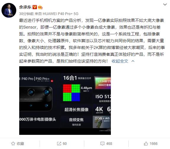 王騰回應一億像素不如大底:友商緊張了