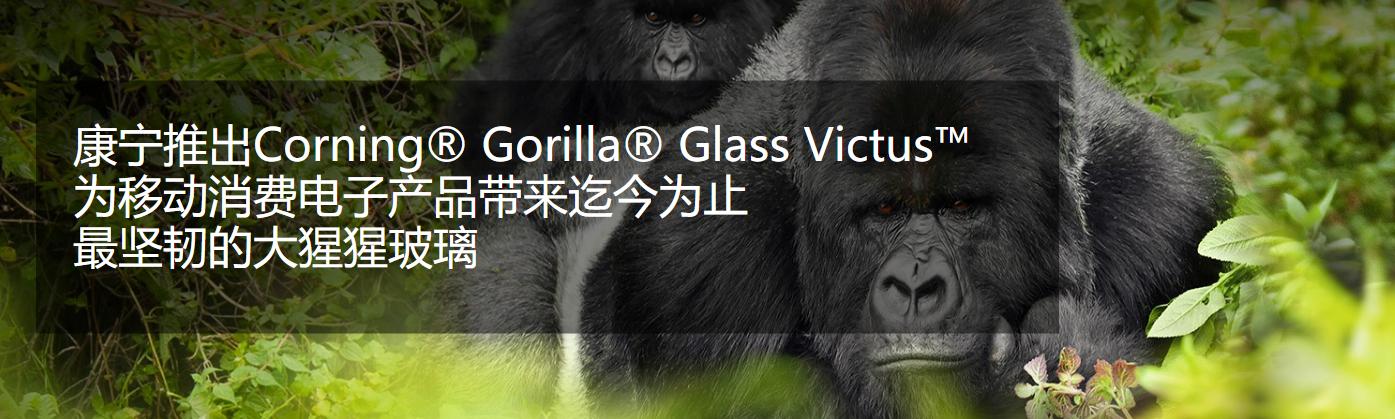 康寧推出迄今為止最堅韌大猩猩玻璃 三星首發