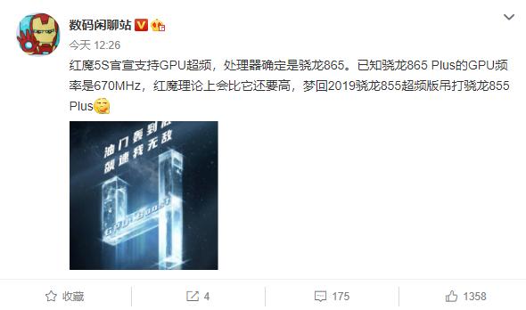 曝红魔5S搭载骁龙865超频版:号称超越Plus