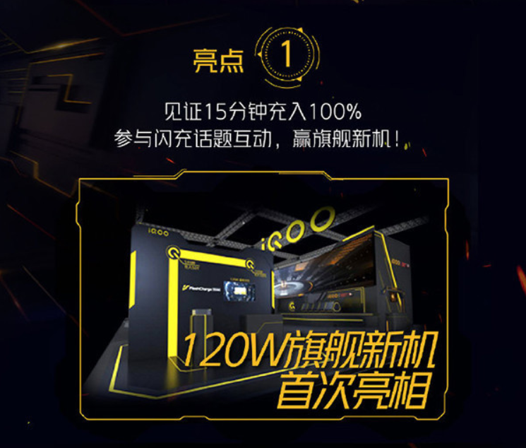 iQOO新品官宣 120W快充旗舰来了