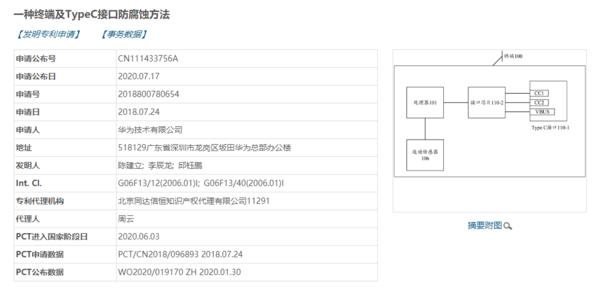 华为新专利开始对Type-C接口动刀