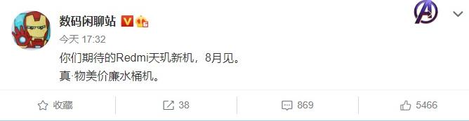 Redmi新机发布时间曝光:天玑1000+加持