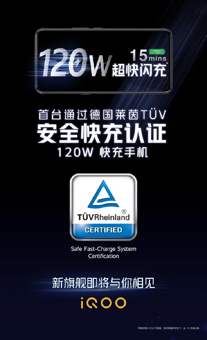 曝iQOO 5系列本月发布:首发120W快充