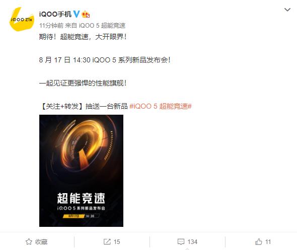 iQOO 5系列官宣:首发120W快充、5分钟充一半