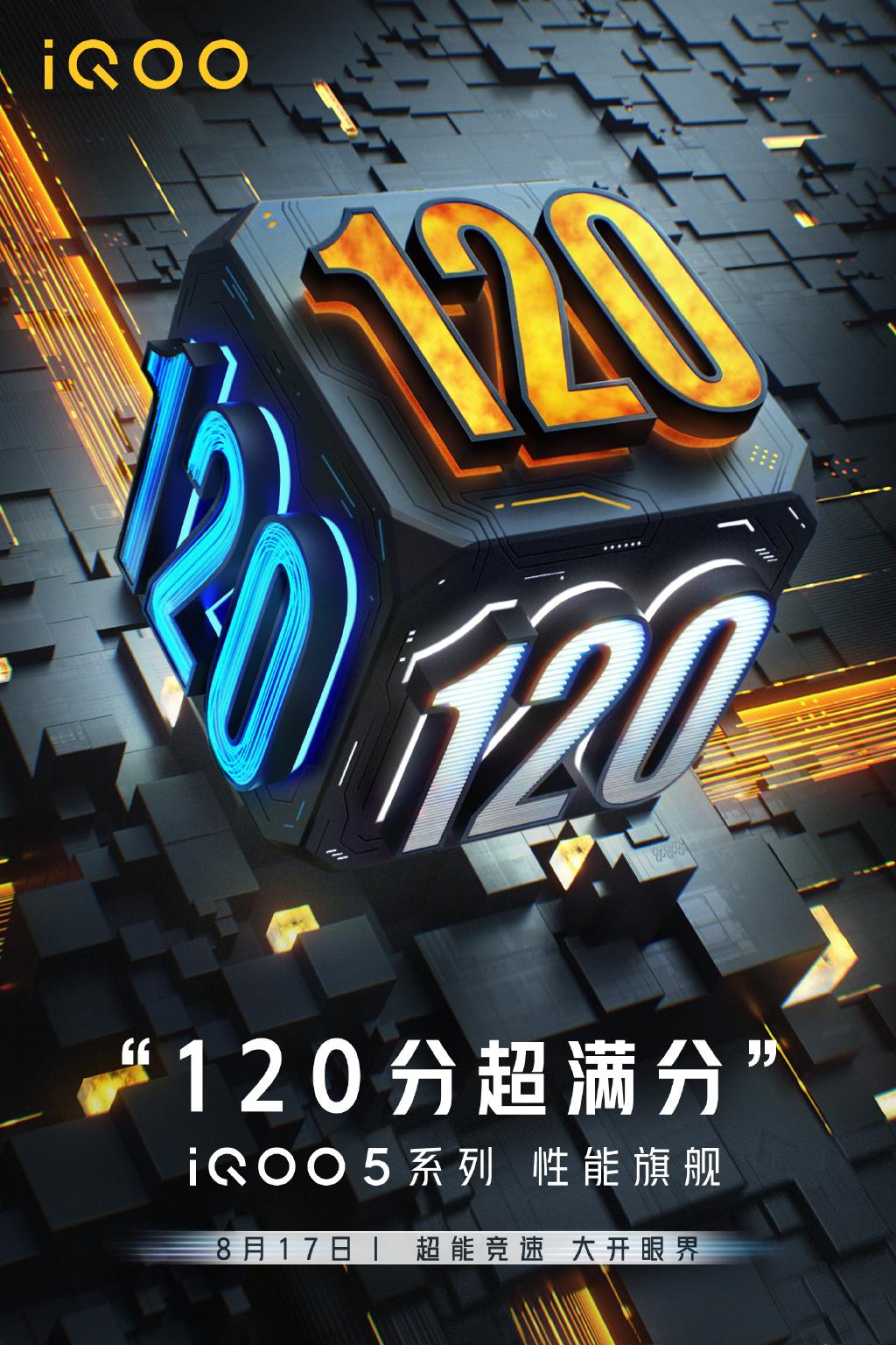 iQOO 5核心配置揭晓:凑齐三个120
