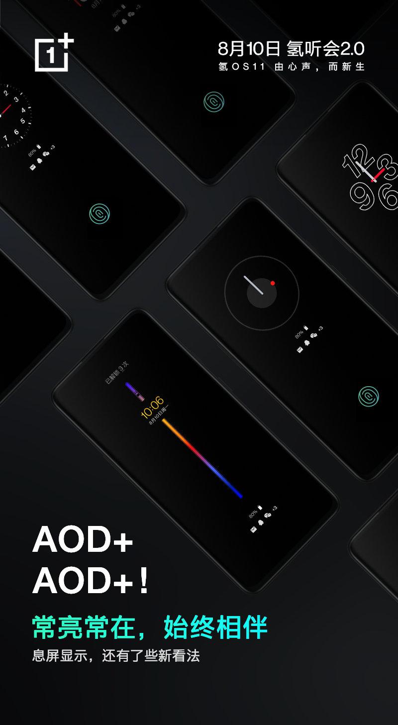 一加手机终于支持AOD功能:用户期待已久