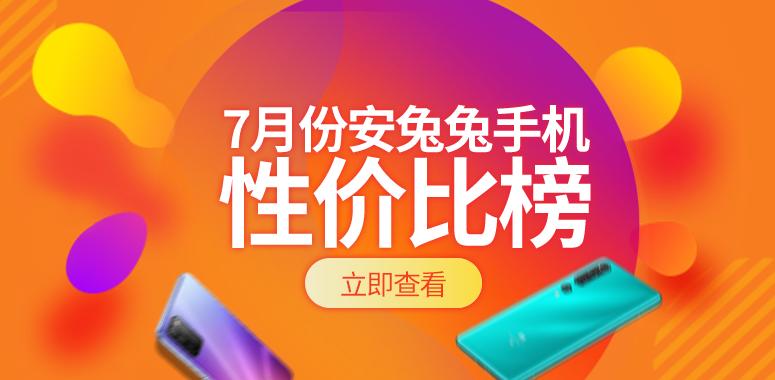 安兔兔发布:7月Android手机性价比榜