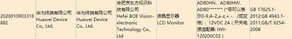 华为显示器通过3C认证 发布在即
