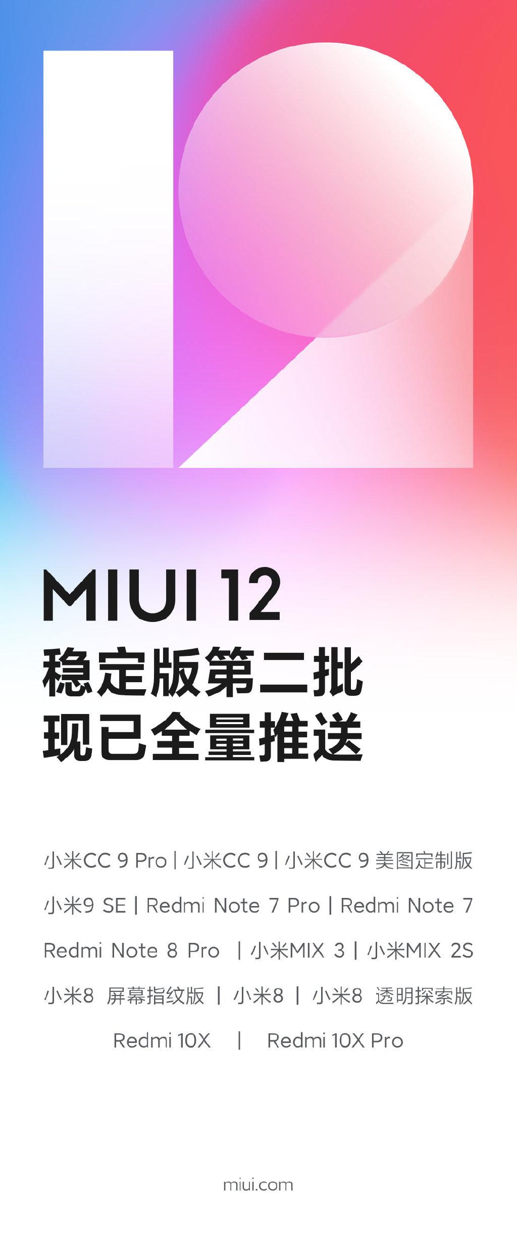 MIUI 12稳定版第二批全量推送:14款机型支持