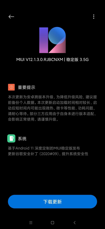 小米10系列尝鲜 MIUI 12全新稳定版来了:基于Android 11