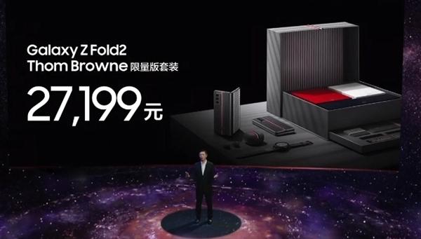 16999元 三星国行Galaxy Z Fold 2 5G发布