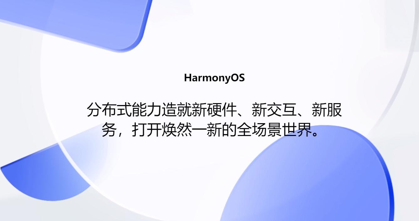 告别PPT 华为鸿蒙OS官网上线:提供源码下载
