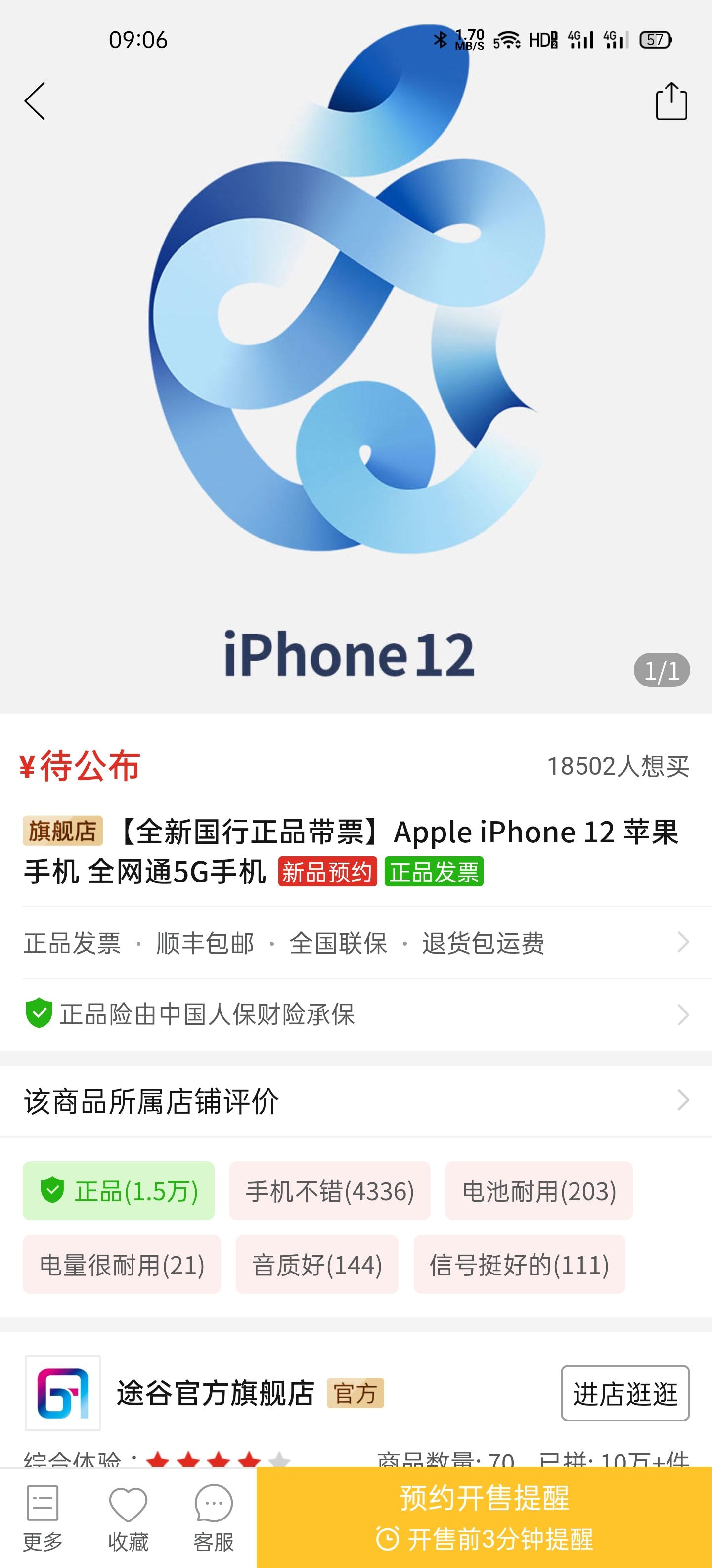 拼多多首发预约iPhone 12?