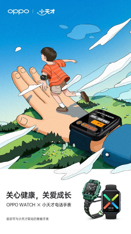 曲线进攻 OPPO Watch联动小天才儿童手表