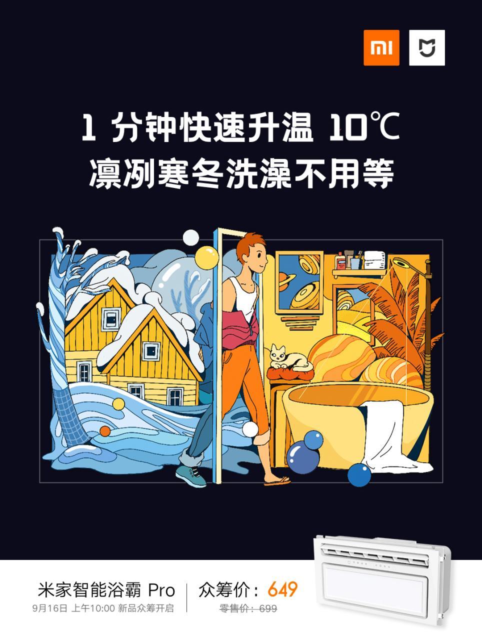 649元 米家智能浴霸Pro众筹