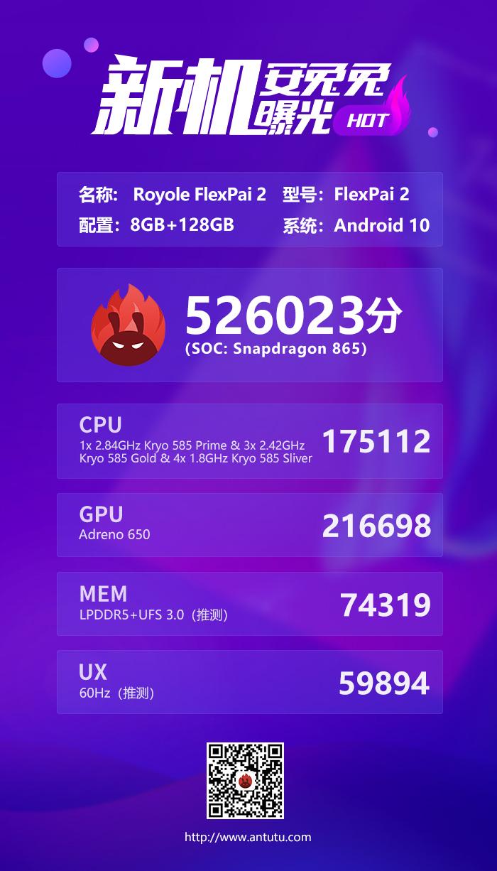 系统优化不佳 柔宇FlexPai 2跑分曝光