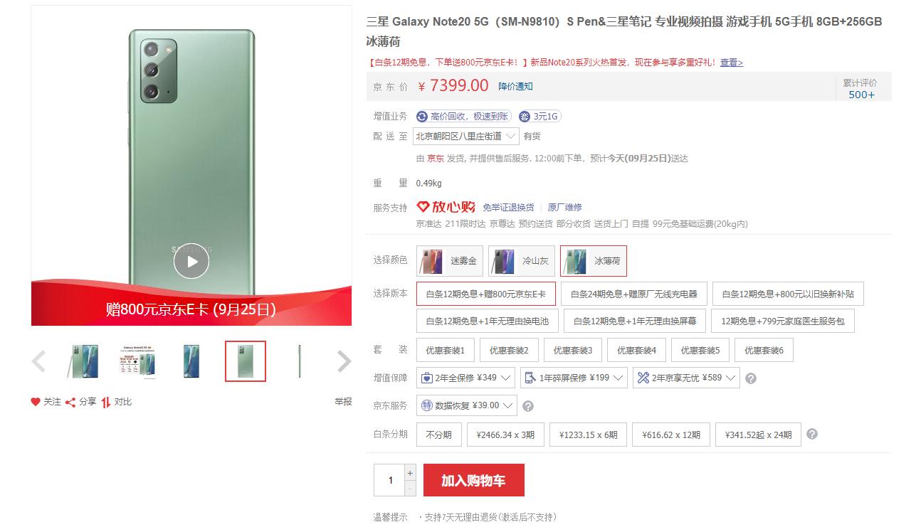 为新机让路?三星S20/Note20全系优惠:直降千元