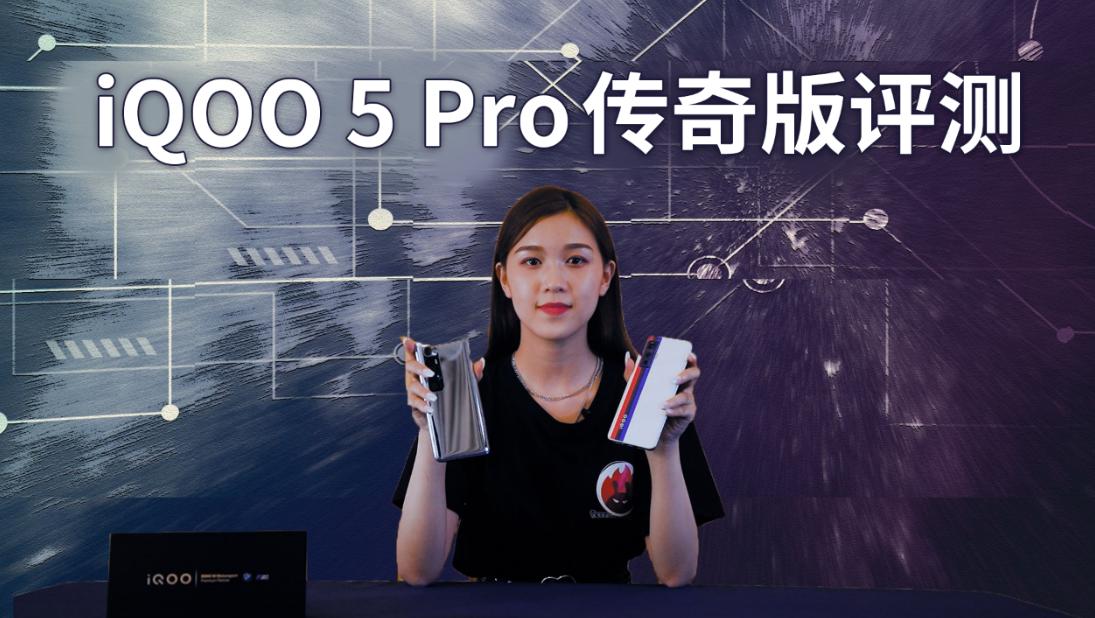 iQOO 5 Pro视频评测:对比小米10超大杯、你选谁?