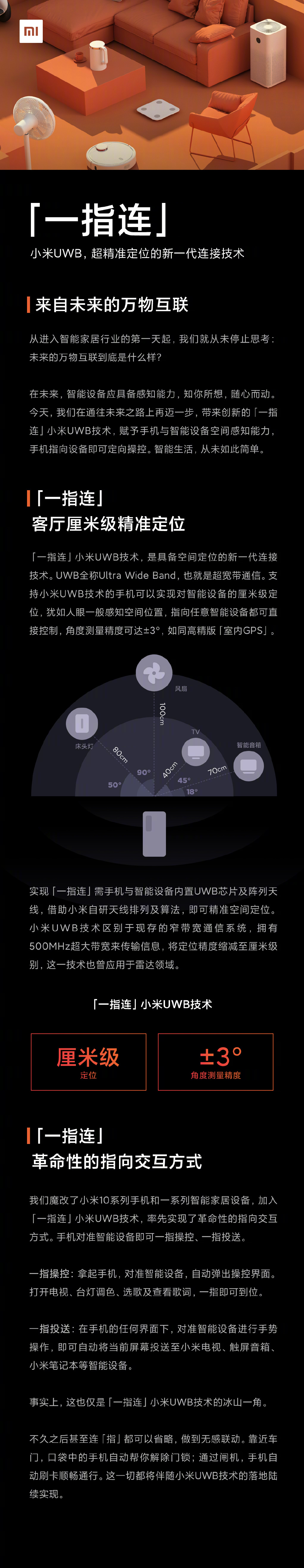 小米UWB技术官宣!厘米级定位、革命性交互