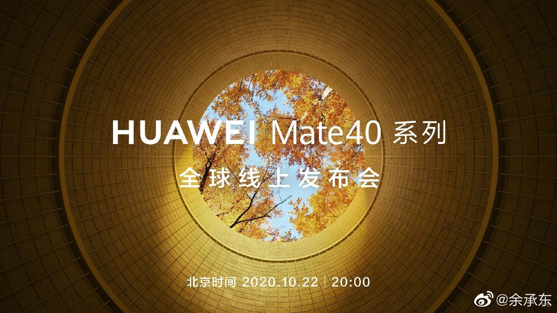 华为Mate 30 Pro E首次曝光!
