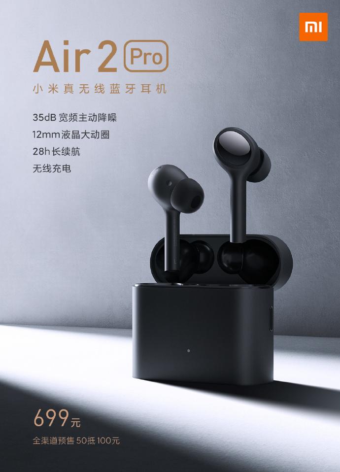 降噪、通透全都有 小米旗舰级蓝牙耳机开售