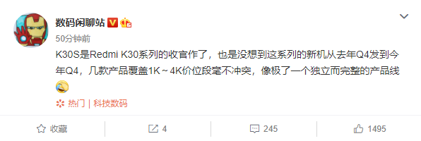 Redmi K30S首度曝光:K30系列收官之作!