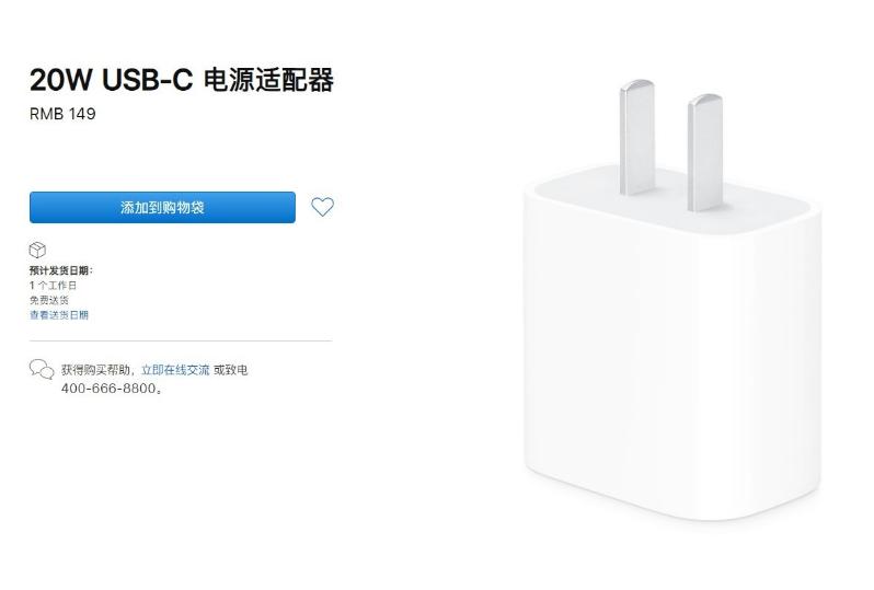 取消附赠 苹果上架有线耳机/20W充电头:价格不菲