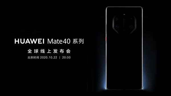 Mate40镜头排列现身 DxO第一预定