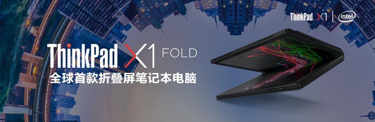 19199元起 ThinkPad X1 Fold发布 全球首款折叠屏笔记本
