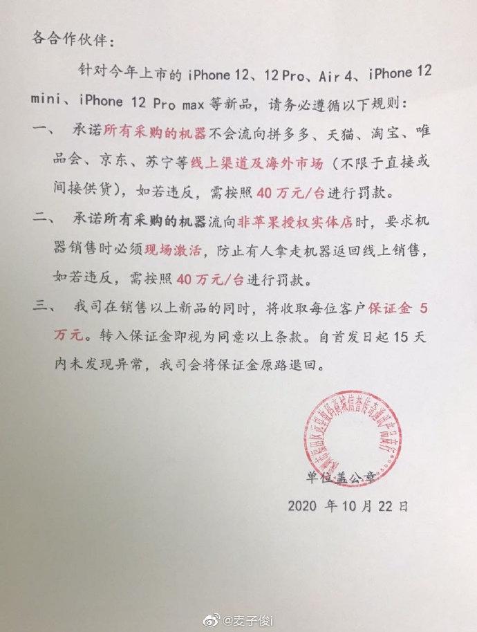苹果下狠手 严禁iPhone 12流入线上渠道 每台罚款40万