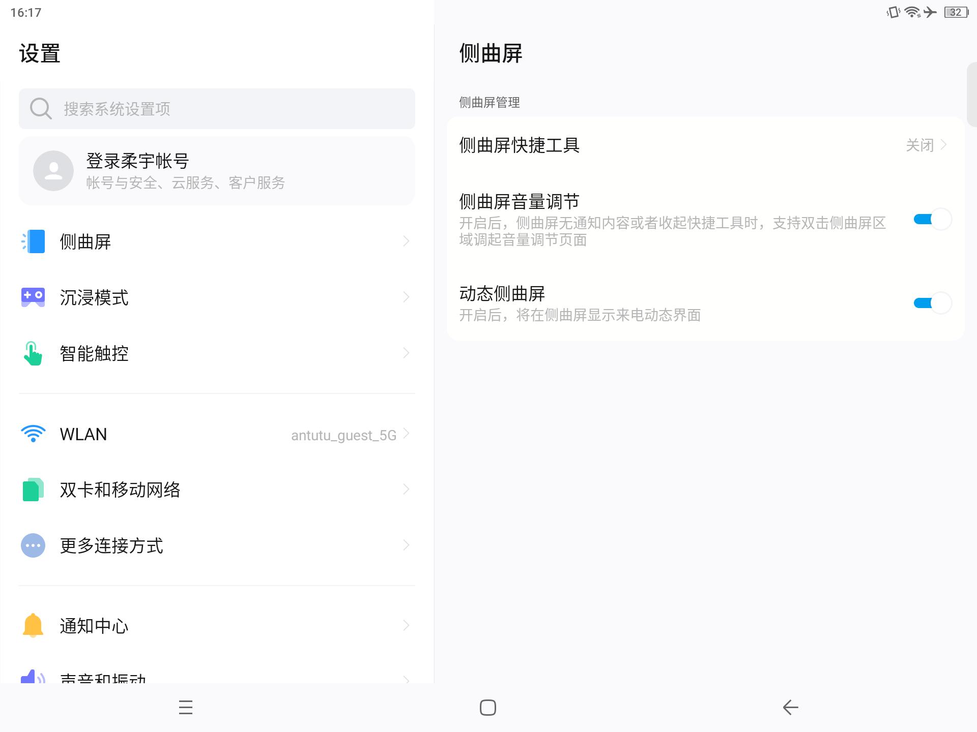 售价万元以下!柔宇FlexPai 2评测:折叠屏 国产造