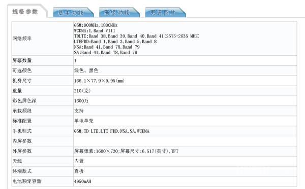 海信5G新机入网 预计售价不足千元