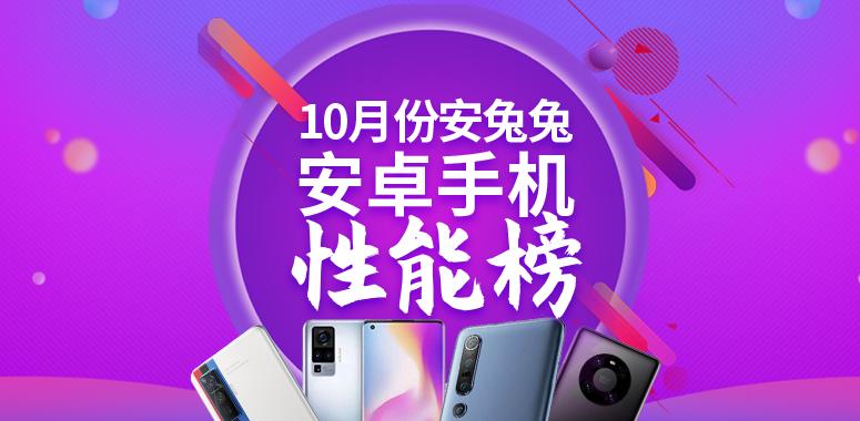 10月Android手机性能榜:麒麟9000一骑绝尘