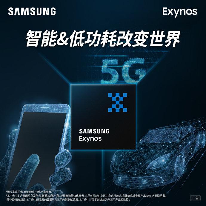 三星Exynos芯片有望被更多主流厂商采用 高通危?