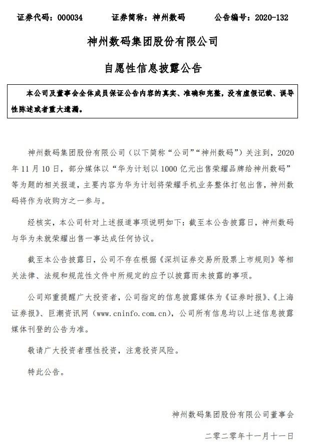 华为1000亿元出售荣耀品牌 神州官方回应