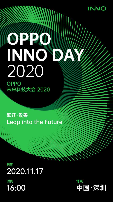 OPPO未来科技大会官宣 3款概念产品将发布
