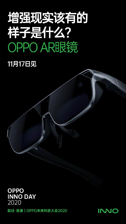 OPPO AR眼镜官宣 坐享90寸大屏