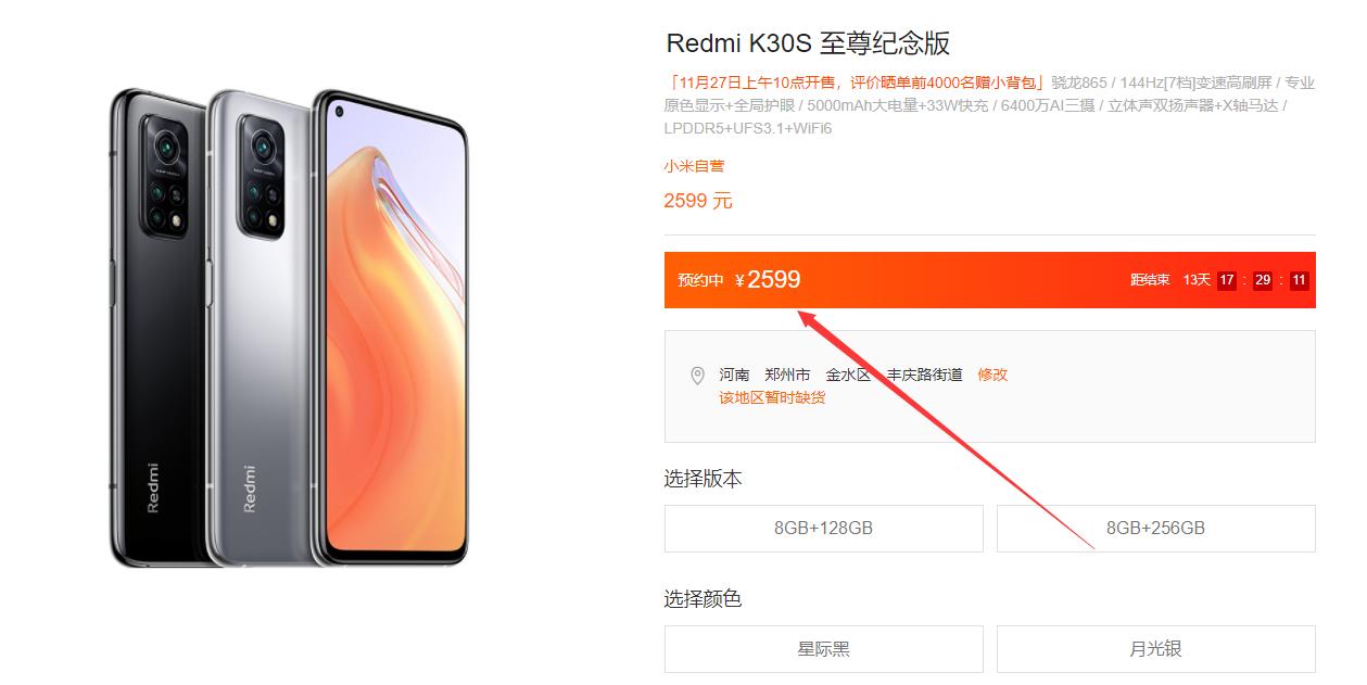 买到了吗?Redmi K30S至尊版恢复原价:2599元起